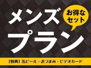 ☆ビジネスマン応援!メンズプラン!【缶ビール・おつまみ・有料放送見放題カード付き】☆