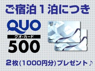 ☆出張応援プラン1000!QUOカード1000円分付き☆