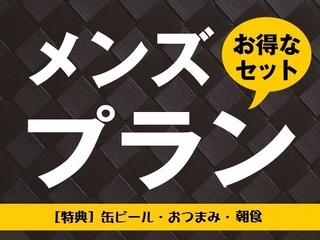 ☆ビジネスマン応援!メンズプラン【缶ビール・おつまみ・朝食付き】☆
