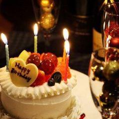 【ケーキ・シャンパン付】誕生日などのサプライズも大歓迎☆記念日お祝いプラン