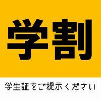 【学割】学生応援プラン朝食付【受験・就活・旅行・引越】