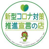 食事無宿泊のみ 基本プラン【長野駅徒歩7分・有料駐車場完備】