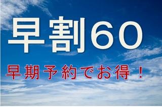 ◇◆【さき楽60】早期割引シングルプラン♪60日前までのご予約限定『喫煙』◇◆〜