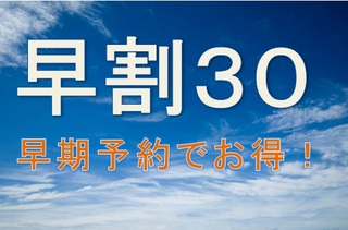◇◆【さき楽30】早期割引シングルプラン♪30日前までのご予約限定『喫煙』◇◆〜