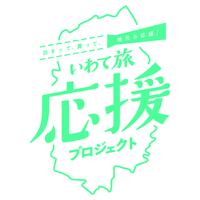 【割引済み いわて旅応援プロジェクト/岩手県民限定 素泊り】お肌に優しい「美人の湯」を愉しむ!