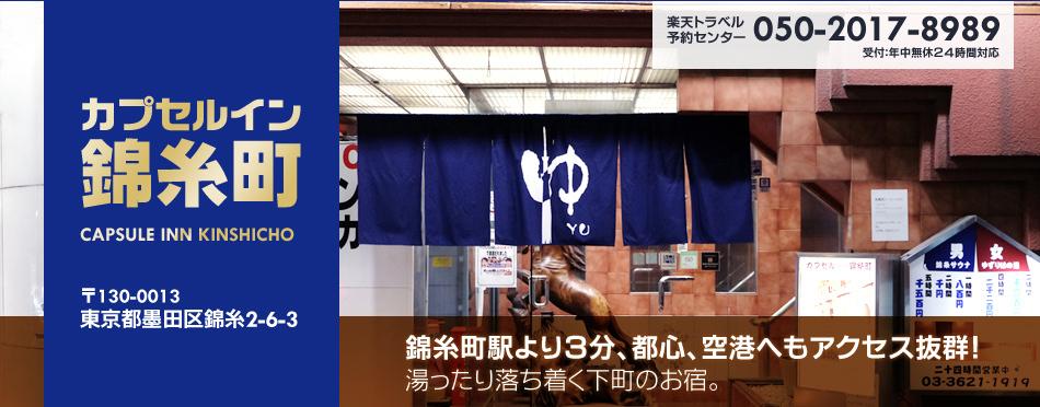 カプセルイン錦糸町 錦糸町駅より3分、都心、空港へもアクセス抜群!