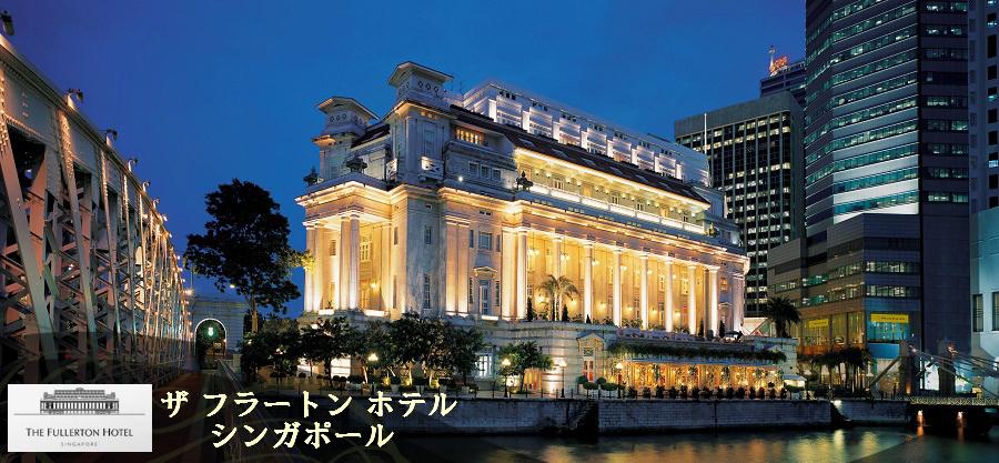 フラートン ホテル シンガポール (THE FULLERTON HOTEL SINGAPORE)