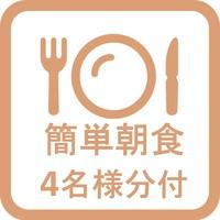 【いつでもポイント5%】たった4ドル追加で4名様分の簡単朝食付♪ Grab&Go朝食