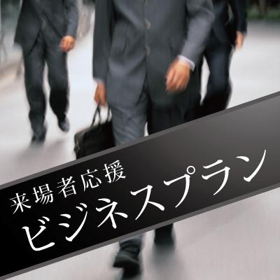 【インテックス大阪】☆来場者応援☆ソフトドリンク付プラン【素泊り】