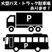 ホテル目の前!バス・トラックなど大型車の駐車スペース確約!運転手様大歓迎プラン【素泊り】