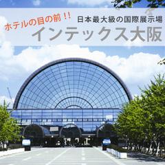 インテックス大阪☆来場者応援☆ソフトドリンク付プラン【素泊り】