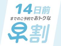 【早期割】14日前までのご予約でお得なプラン☆素泊り