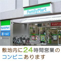 【学生限定】学割プラン!通常より500円割引!【素泊り】