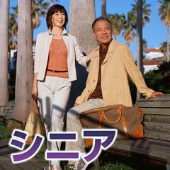 ■シニア特典つき■平日限定★55歳以上の方がいれば奈良のお土産プレゼント♪