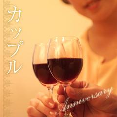 ■カップル特典付き■お部屋食&ワインで乾杯!ふたりで仲良く奈良さんぽ♪