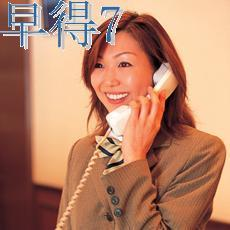 【楽パック限定】◆さき楽7◆ハーベストバリュー☆セミダブルカップルプラン☆朝食付♪