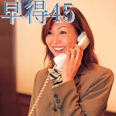 【楽パック限定】さき楽45☆ハーベストバリュー☆セミダブルカップルプラン☆朝食付♪