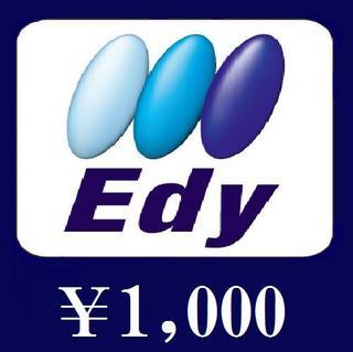 シャリ〜ン♪Edyギフトカード1000円☆朝食付き☆