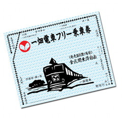 【朝弁当付】☆縁結び☆一畑電車1日乗車券付★出雲大社参拝プラン