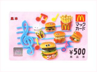 【出張中もマックが食べたい!】食事代節約プラン(無料朝食)<マックカード500円分+駐車場無料>