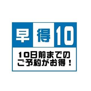 【早得10/今なら特別価格】10日前までの早期予約がお得<無料朝食サービス+駐車場無料>