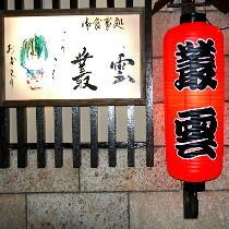 現金特価!【朝弁当付】専門店むらくも提携1泊2食■C:特選のどぐろ&旬の味覚(料理¥3500!)■