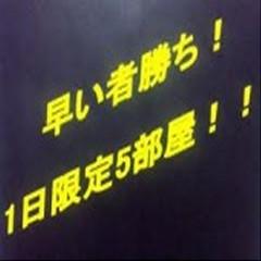 【5部屋限定 × 現金特価】【朝弁当付】 ◆早い者勝ち♪お得なLucky!プラン◆