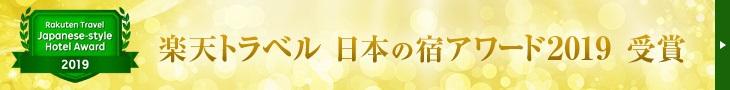 楽天トラベル 日本の宿アワード2019