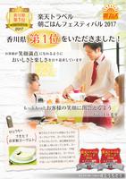 楽天トラベルゴールドアワード・日本の宿アワード 2019受賞★ポイント10倍2食付プラン♪