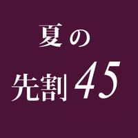 【夏の先割45】早め予約で1名最大4320円オフ!仙崎鯛に仙崎イカ、長州茄子。山口の味を【平日限定】