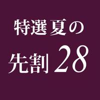 【特選!夏の先割28】早め予約で1名最大3240円引!仙崎イカ、生うに、萩白倍貝をご賞味【平日限定】