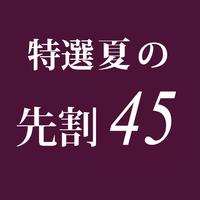 【特選!夏の先割45】早め予約で1名最大4320円引!仙崎イカ、生うに、萩白倍貝をご賞味【平日限定】