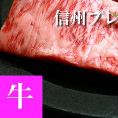 信州産2種類の和牛ステーキを食べ比べ!ご夕食奥信濃コースプラン【OKUSHINANO】/お先でスノ。