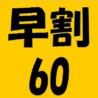 【早割60】1.2キロ級の上質ガニ!京都府認定「現代の名工」間人蟹フルコース<花つばき>