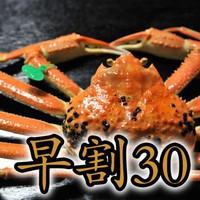 【早割30】【極上プラン】1キロ級超えの上質ガニ!「現代の名工」間人蟹フルコース<花つばき>