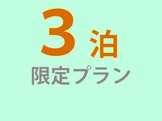 【連泊でお得】3連泊プラン 食事なし