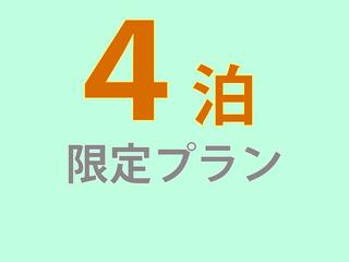 【連泊でお得】4連泊プラン 食事なし