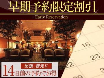 【先取りプラン14】14日前までご予約可能!!