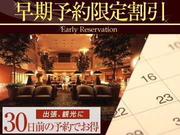【さき楽30】30日前までご予約可能!!