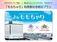 岡山市コミュニティサイクル【ももちゃり】利用券付きプラン(朝食付)