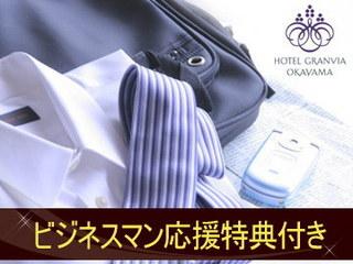 【秋冬旅セール】ビジネスプラン(水&カロリーメイト付)