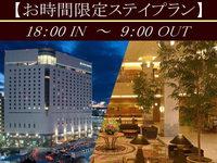 【お時間限定ステイ】18:00IN〜9:00OUT(朝食付)