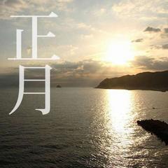 ≪年末年始プラン≫12/31〜1/3お得な1泊朝食プラン