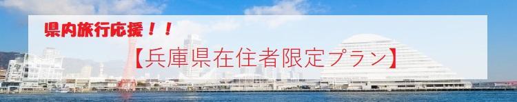 兵庫県在住者限定プラン