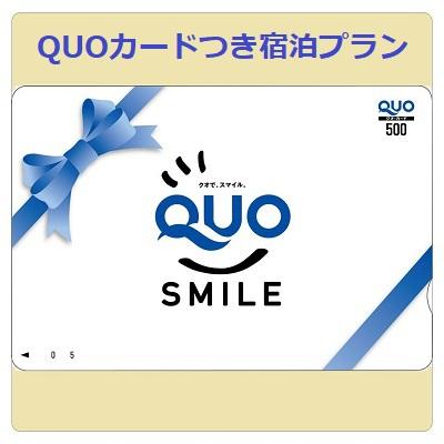QUOカードつきプラン