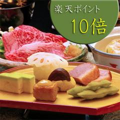 ★楽天限定★【ポイント10倍】 季節の旬の食材を使った本格京会席◆