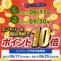 【楽天スーパーSALE】最大10%OFF!湯豆腐や焼き魚などの京都らしい朝食付きプラン