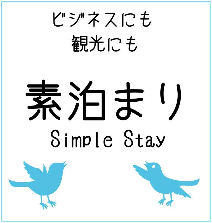 素泊まりプラン(朝食無) インターネット限定!!チェックアウト12時