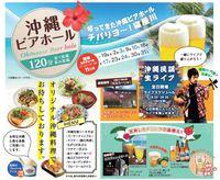 【数量限定】「真夏のビアホール祭」特別宿泊プラン【二食付】