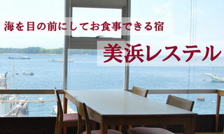 旅の朝はのんびり【1泊夕食のみ】豪華磯料理☆海の幸をご堪能 チェックアウト10:00までごゆっくり